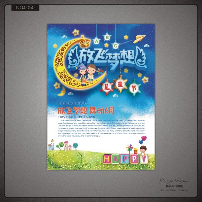 六一儿童节放飞梦想海报设计模板下载模板下载