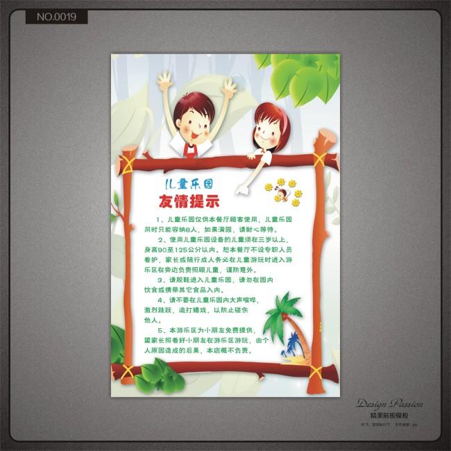 幼儿园温馨提示背景展板设计模板下载