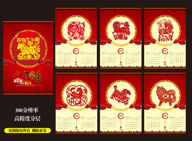 剪纸挂历模板马年挂历模板 中国中国元素中国国旗中国国旗图片中国