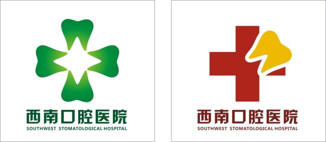 牙科logo-医院处置室的标志