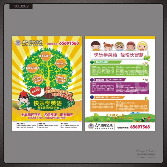 少儿英语培训班宣传彩页设计模板下载