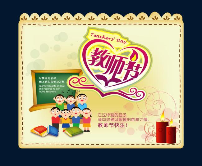 教师节卡通贺卡