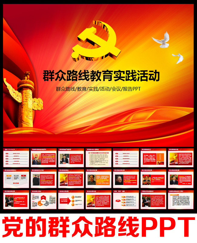 深入学习党的群众路线教育实践活动ppt模板下载