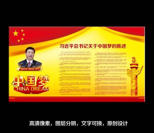 红色中国 民族梦