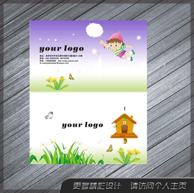 儿童服饰名片 卡通风格 温馨 幼儿教育名片 幼儿培训名片 幼儿教育图片