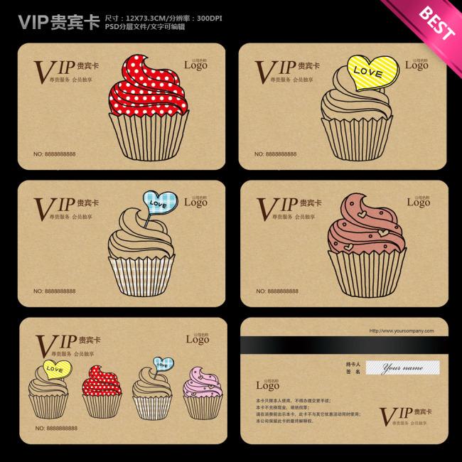 手绘蛋糕甜品店vip贵宾设计模板下载