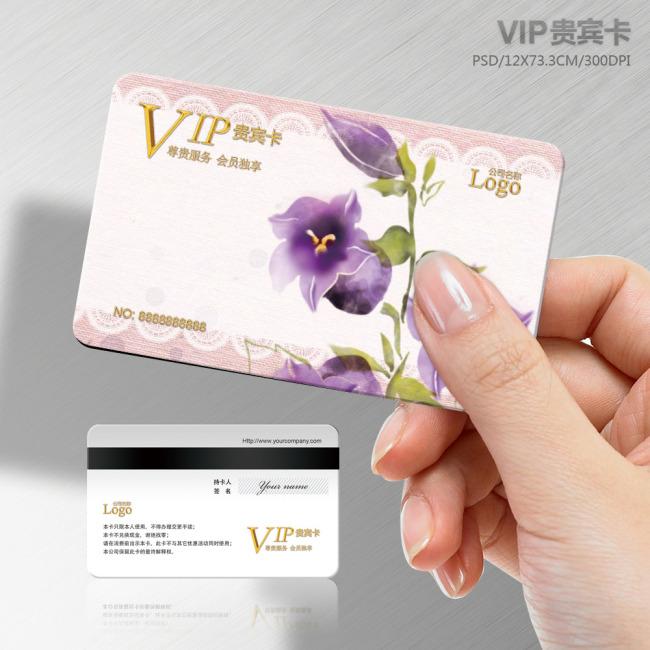 手绘花卉vip贵宾卡设计模板下载