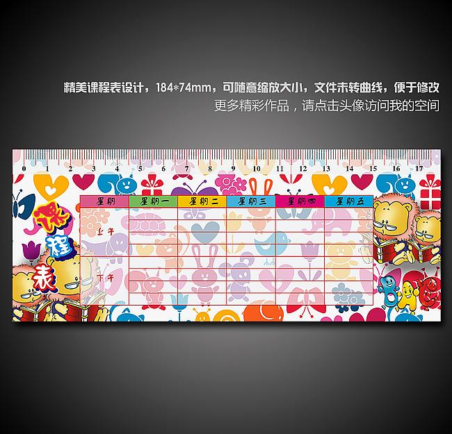 卡通课程表模板图片下载