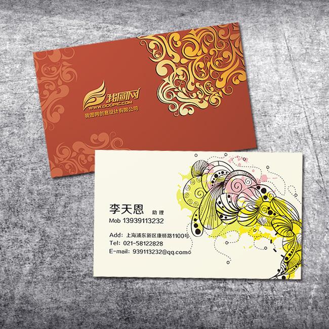 古典花纹名片旗袍设计名片模板