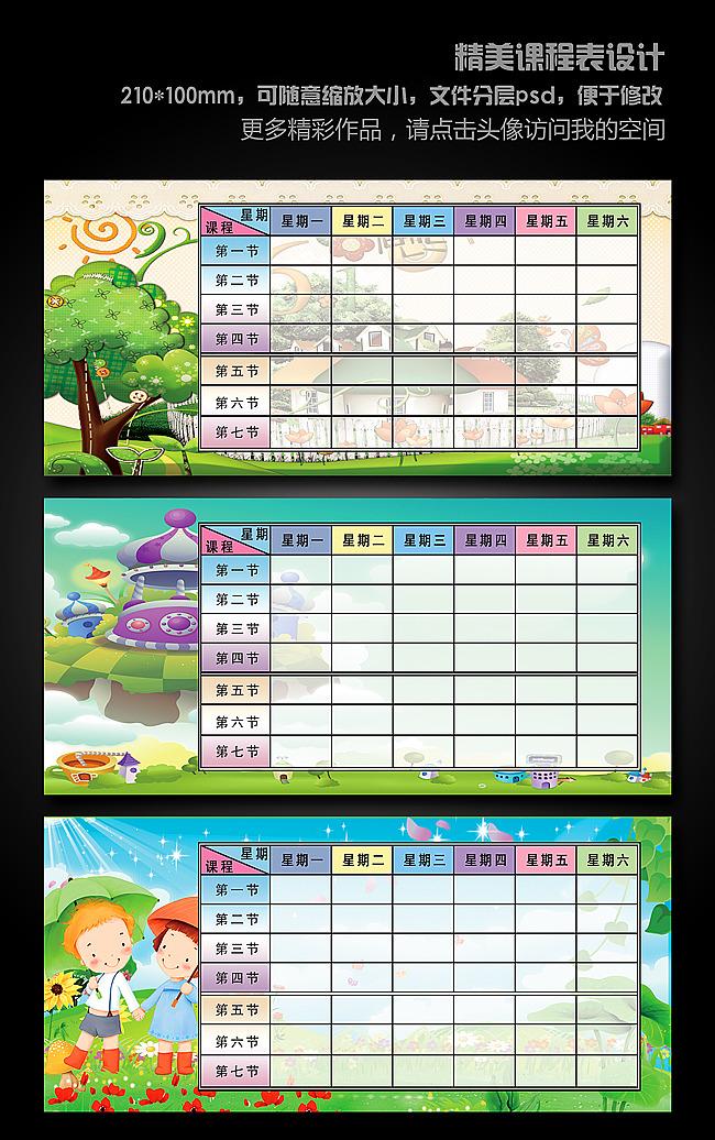 卡通课程表模板