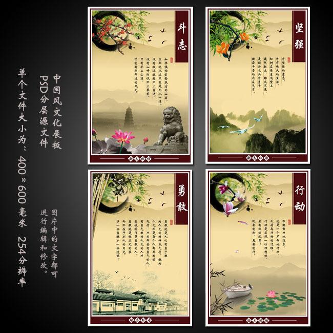 励志标语——中国风校园文化展板设计