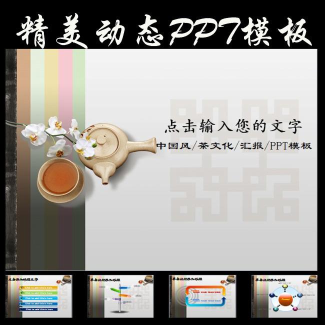中国风茶道茶艺茶文化养生幻灯片ppt模板下载