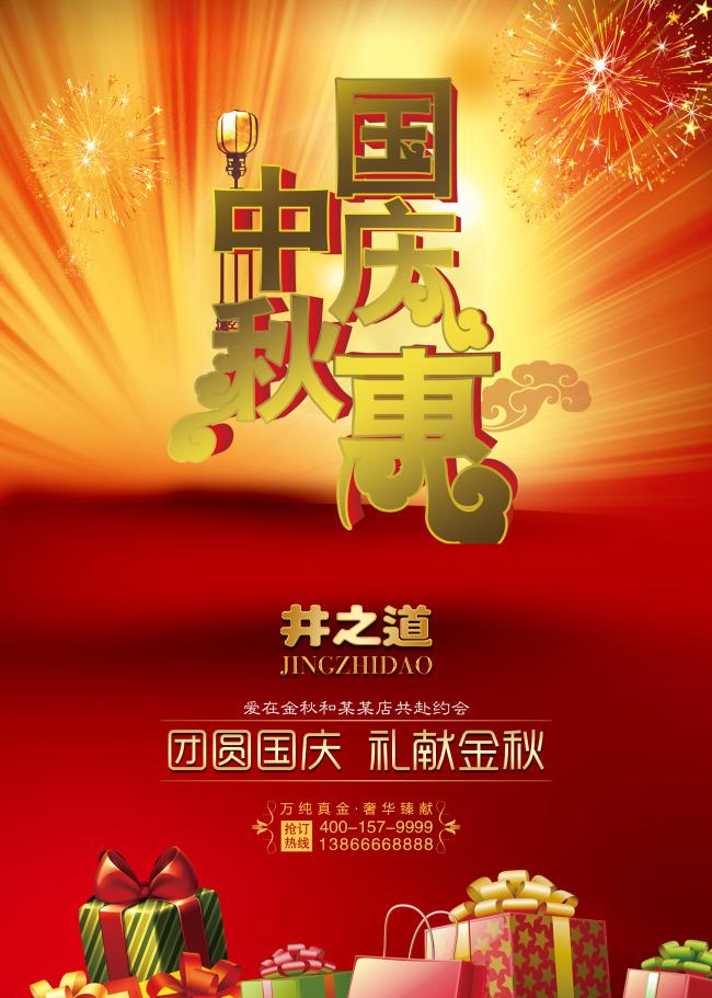 中秋国庆惠模板下载 11196054 国庆节 节日设计 马年素材图片