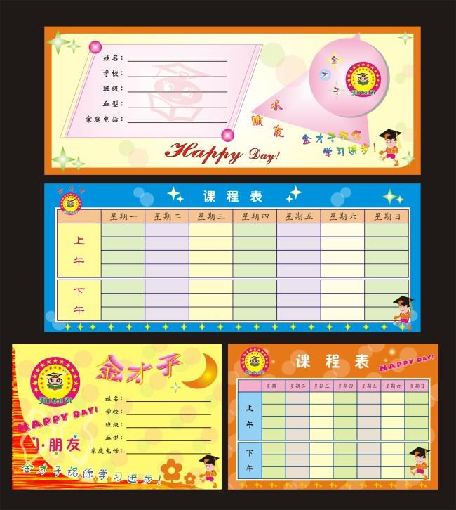小状元 儿童卡通型课程表 课程 课程表展板模板 卡通课程表