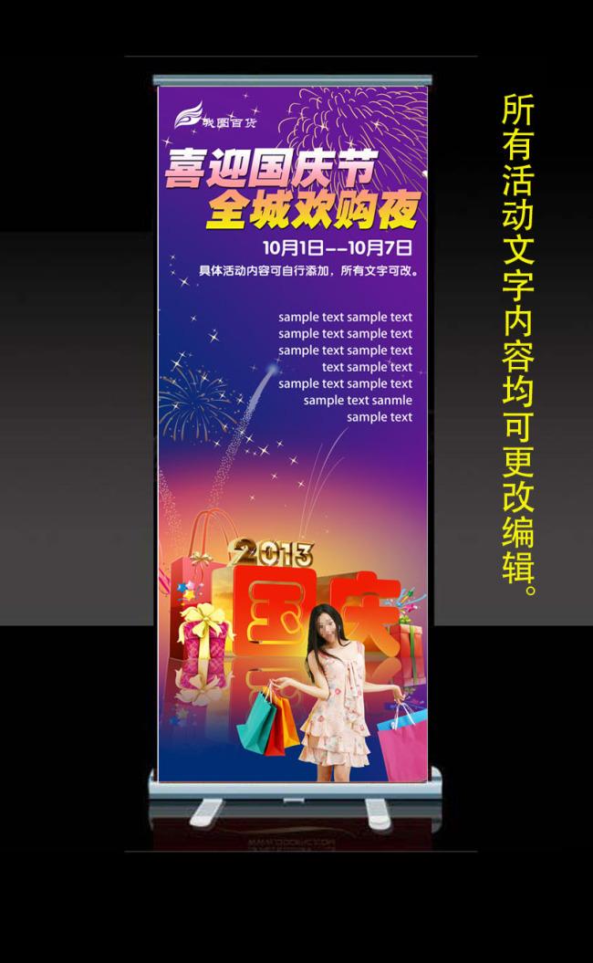 国庆节商业优惠活动广告x展架/易拉宝