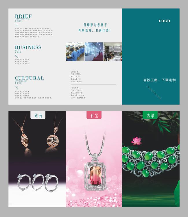 珠宝折页 珠宝广告 珠宝海报 钻石 彩宝 翡翠 项链 戒指 设计