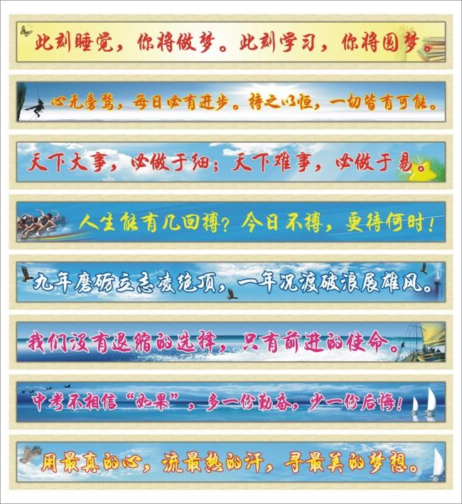 {618公司条幅励志语}.