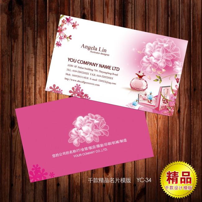 简约大方精美粉色女性名片设计模板下载图片