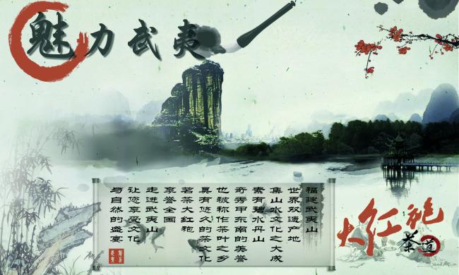 水墨古风城市宣传海报设计