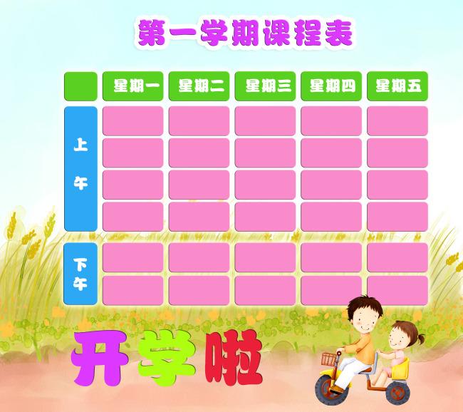 卡通小学生课课程表模板模板下载 卡通小学生课课程表模板图片下载