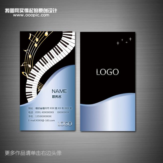 音乐培训班名片设计模板下载
