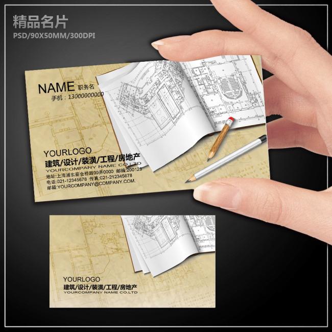 装修装饰建筑装潢名片设计模板下载