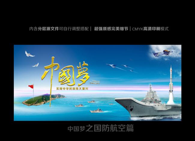 中国梦 中国梦海报 中国梦展板 我的中国梦 民族魂 梦想中国 中国梦