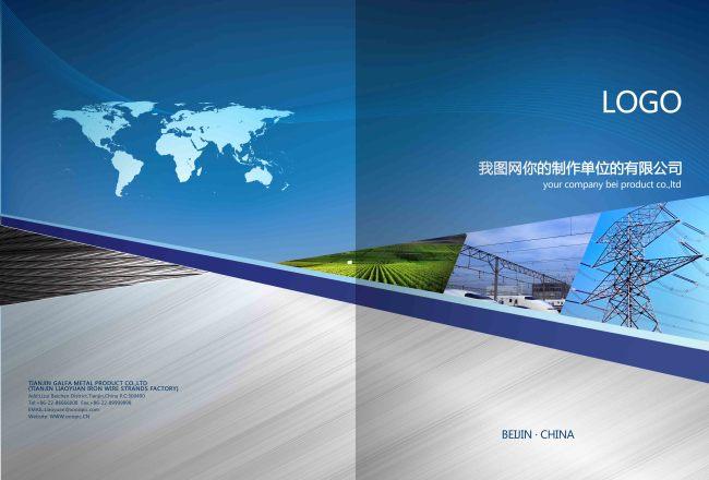 企业宣传册画册封面图片下载 企业宣传册 企业画册      产品画册