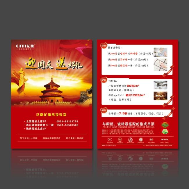 装饰材料彩页宣传单模板下载(图片编号:11203310)