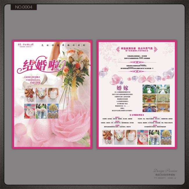 婚庆彩页宣传单