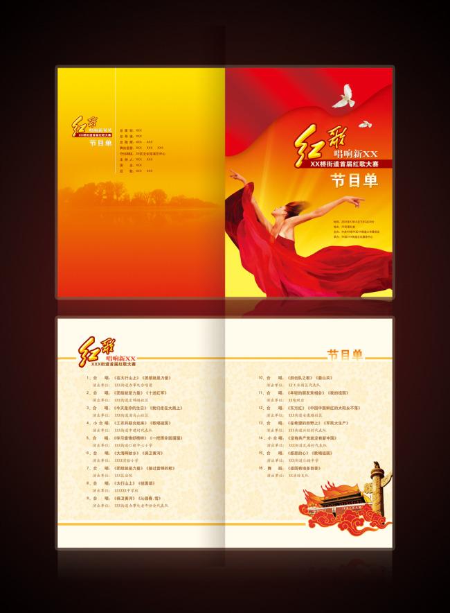 文艺晚会节目单素材下载模板下载(图片编号:11203992)