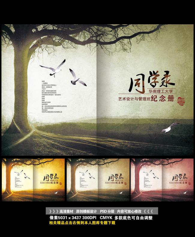 中国风怀旧同学录书籍画册封面设计图片