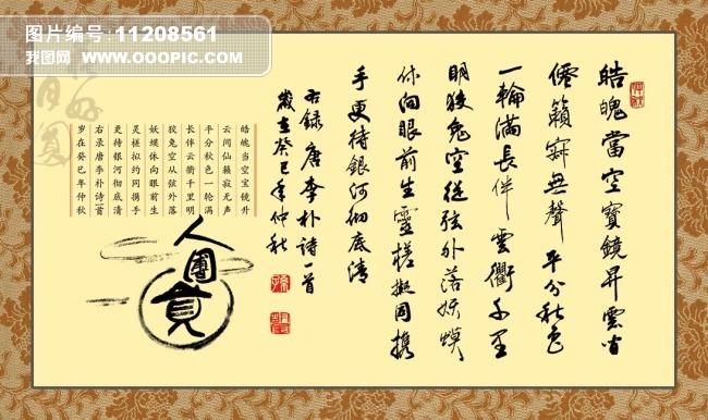 书法艺术字唐诗中秋诗词团圆psd模板下载(图片