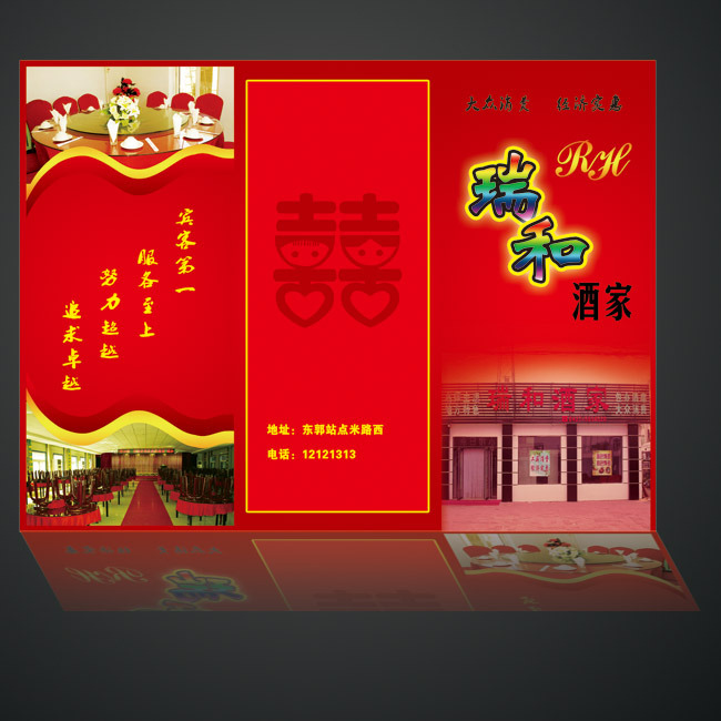 饭店红色宣传彩页模板下载(图片编号:11209278)_彩页