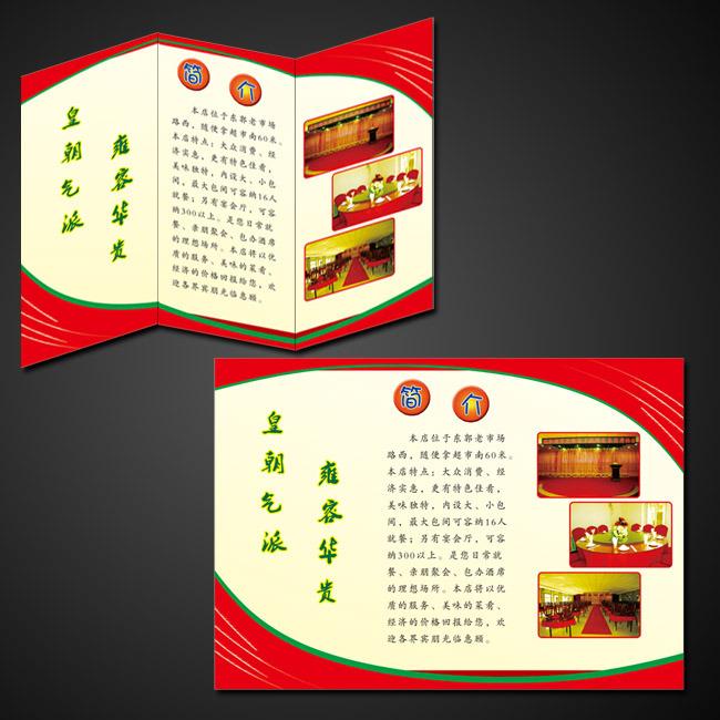 饭店红色宣传彩页折页模板下载 饭店红色宣传彩页折页图片下载