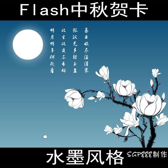 中秋节贺卡flash源文件模板下载