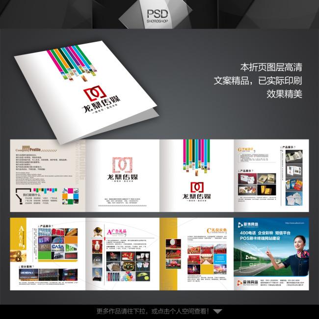 传媒广告公司折页4折页设计模板下载(图片编号:)_折页