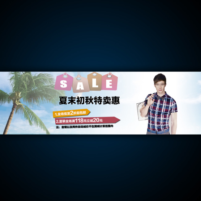 淘宝网店男士衬衫宣传海报模板设计