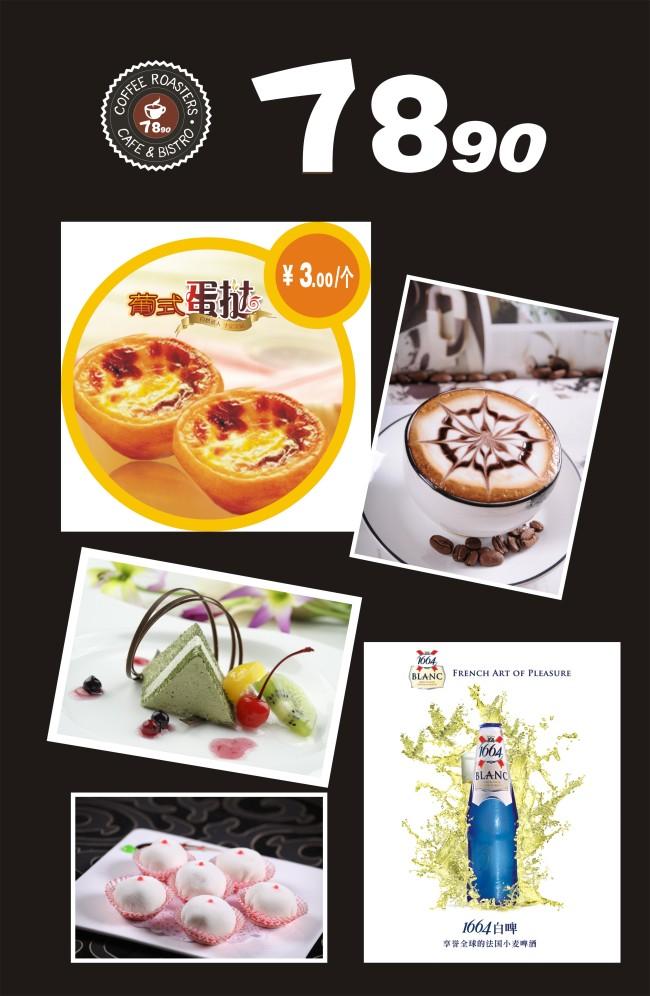 西餐厅海报模板下载 西餐厅海报图片下载