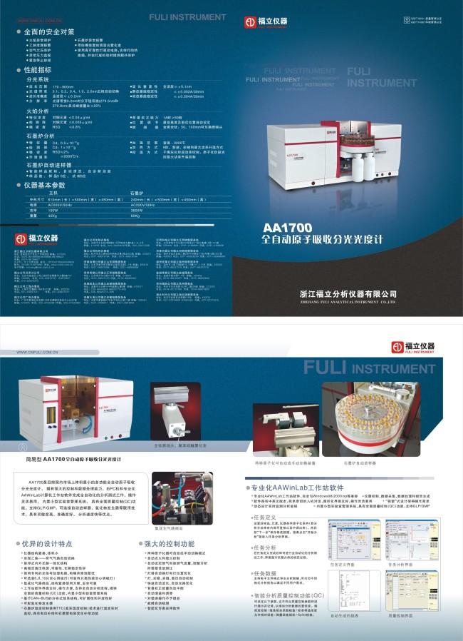 仪器公司宣传册模板下载(图片编号:11212037)_产品()