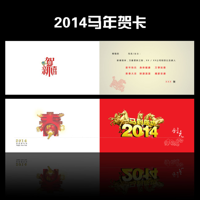 2014马年贺卡设计模板