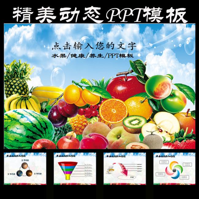 健康水果蔬菜养生讲座幻灯片ppt模板下载
