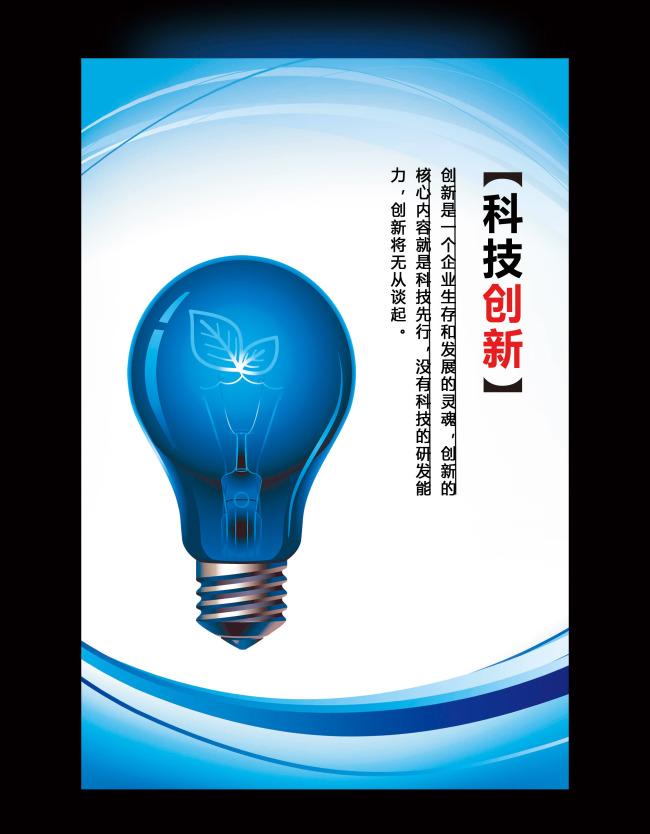 平面设计 展板设计 创新展板 > 企业文化之科技创新  下一张&g图片