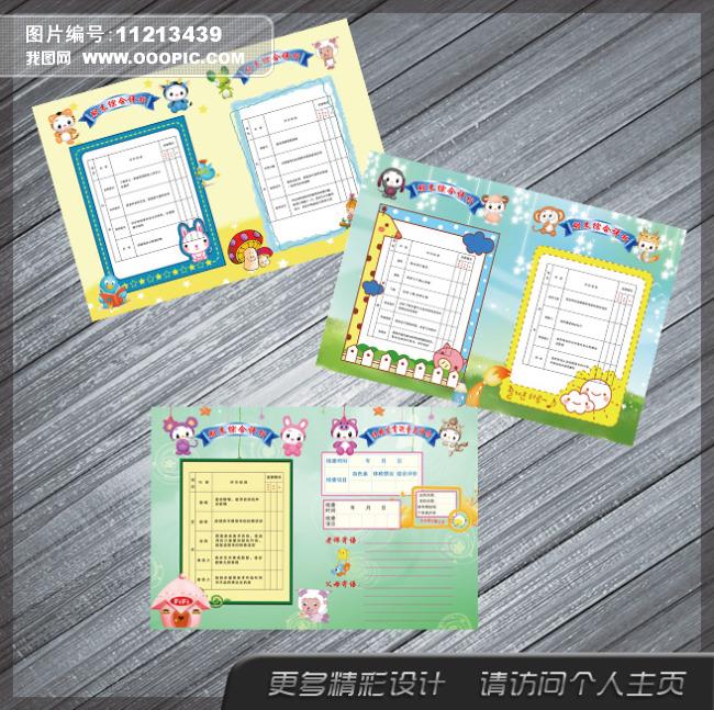 幼儿园小班成长手册模板成长记录