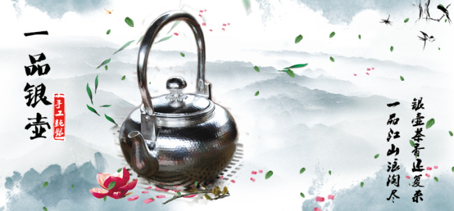 淘宝纯银茶壶中国风海报psd模板