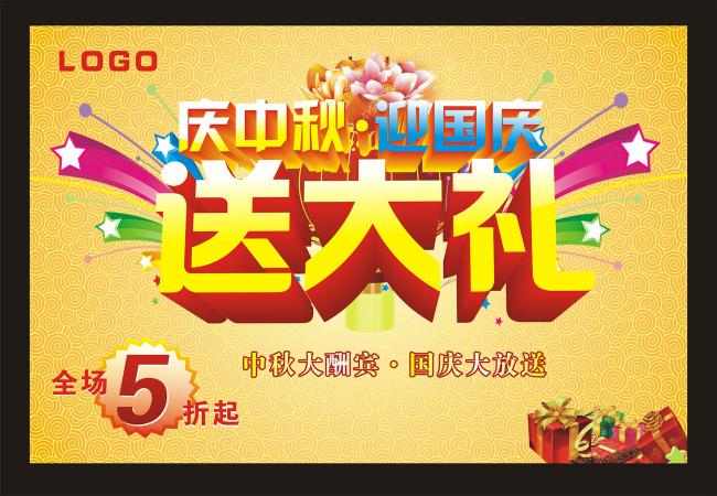 庆中秋迎国庆海报