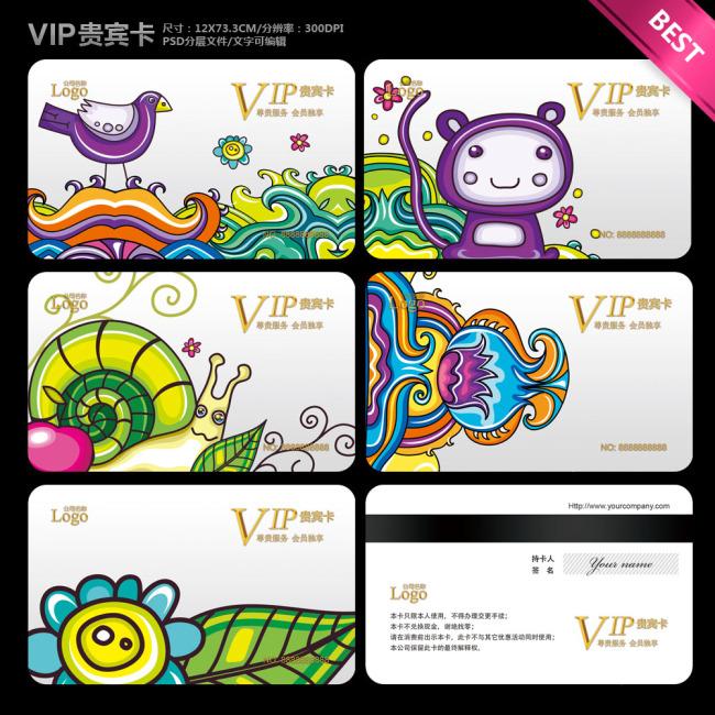 手绘卡通儿童插画vip贵宾卡设计模板下载