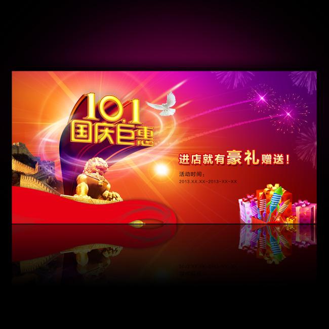 十一国庆巨惠促销宣传海报素材背景图片