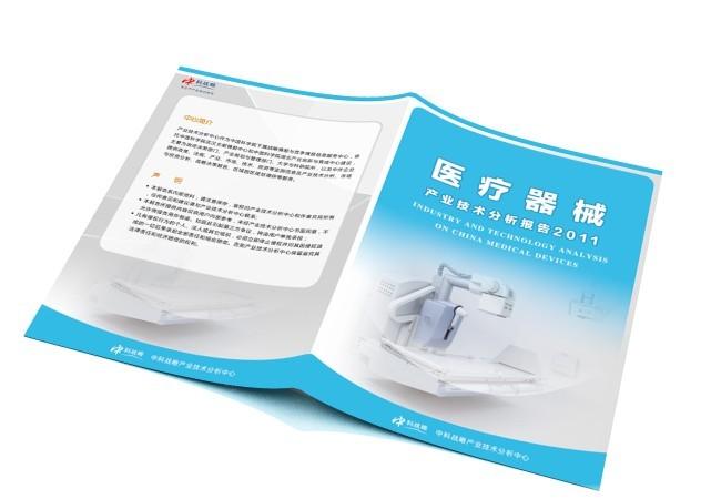 政府医疗器械产业招商分析报告画册封面模板下载(图片