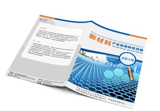 政府新材料产业招商分析报告画册封面